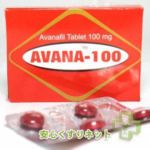 アバナ Avana 100mg 【アヴァナ】 4錠の効果