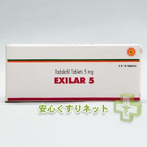 エキシラー EXILAR 5mg シアリスジェネリックの効果