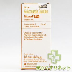 ニゾラルシャンプー 2% 50mlを最安値薬通販サイトで手に入れよう