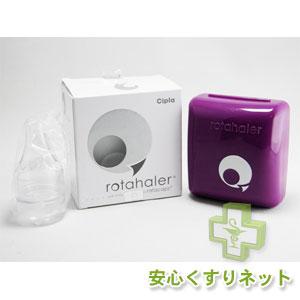 ロタヘイラー吸入器 Rotahaler device for breaking rotacaps capsuleの個人輸入通販