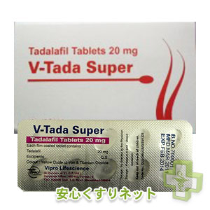 Vタダスーパー 20mg【シアリス・ジェネリック】10錠の効果と副作用