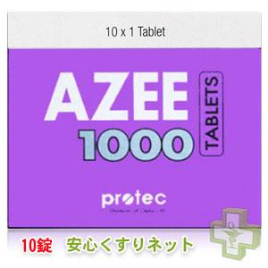 アジー AZEE 1000mg 10錠の効果と副作用