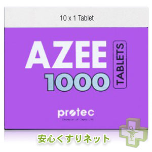 アジー AZEE 1000mg 1pills in 1 sheetの通販
