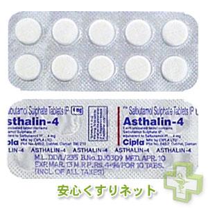アスタリン Asthalin 4mg【サルブタモール】 10 pills in 1 sheetの通販