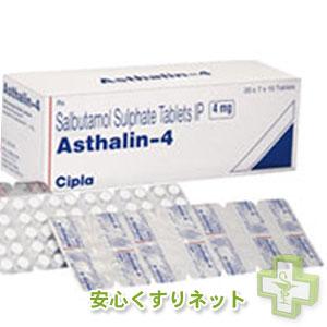 アスタリン 4mg【サルブタモール】500錠の副作用と通販