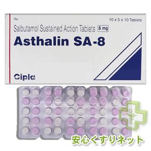 アスタリン 8mg【サルブタモール】500錠の副作用と通販
