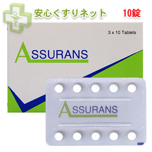 アスランス Assurans 20mg 【バイアグラ・ジェネリック】 10錠の効果と副作用