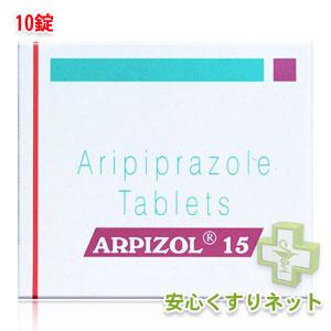 アリピゾル ARPIZOL 15mg【エビリファイ・ジェネリック】10錠の効果と副作用