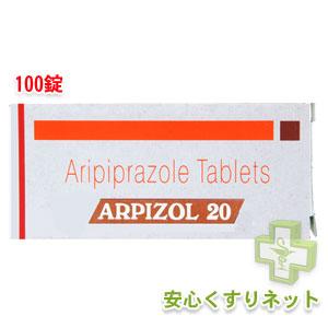アリピゾル ARPIZOL 20mg【エビリファイ・ジェネリック】100錠の効果と副作用