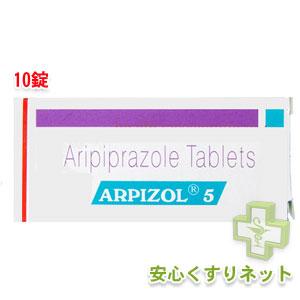アリピゾル ARPIZOL 5mg【エビリファイ・ジェネリック】10錠の効果と副作用