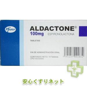 アルダクトン Aldactone 100mg 15錠の効果と副作用