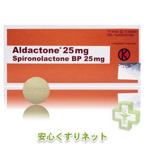 アルダクトン 25mg 15 pills in 1 sheetの通販