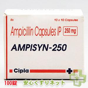 アンピシリン 250mg 250mg 100 capsules の通販