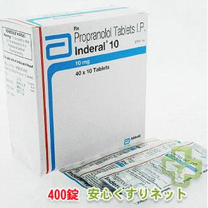 インデラル Inderal 10mg 400PILL in 1 boxの通販