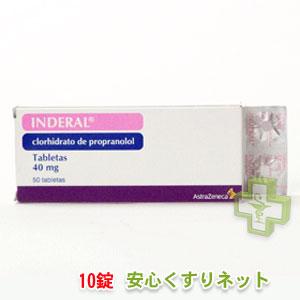 インデラル Inderal 40mg 10PILL in 1 sheetの通販