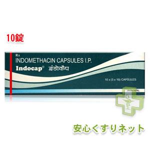 インドメタシン Indospan SR 75mg 10pills in 1 sheetの通販