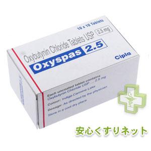 オキシスパス  2.5mg 【ボラキス・ジェネリック】 100 Tabの通販