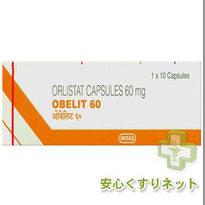 オベリット OBELIT 60mg 【オルリスタット】の通販