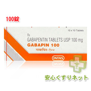 ガバピン100mg 【ガバペンチン・ジェネリック】 100pills in 1 boxの通販