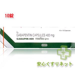 ガバピン  400mg 【ガバペンチン・ジェネリック】 10pills の通販