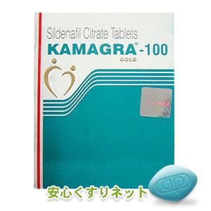 カマグラ ゴールド Kamagra gold 100mg 【バイアグラ・ジェネリック】の通販