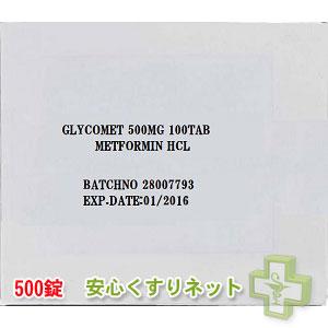 グリコメット 500mg 500錠の副作用と通販