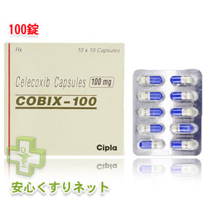 コビックス 100mg【セレブレックス・ジェネリック】100カプセルの副作用と通販