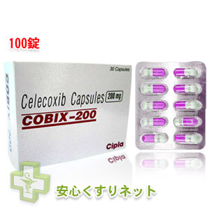 コビックス【セレブレックス・ジェネリック】100カプセルの副作用と通販