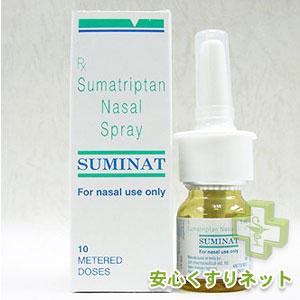 スミナット点鼻薬 20mg【スマトリプタン】の激安薬ネット通販