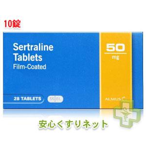 セルトラリン 50mg【ゾロフト・ジェネリック】10錠の激安ネット通販