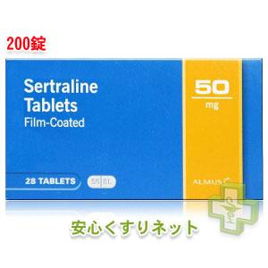 セルトラリン 50mg【ゾロフト・ジェネリック】200錠の激安薬ネット通販