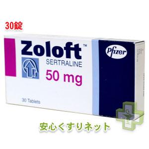 ゾロフト 50mg【Daxid】30錠の激安薬ネット通販はこちら
