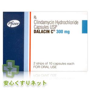 ダラシン 300mg 20カプセルの最安値薬通販サイトはこちら