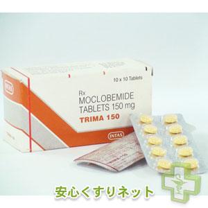 トリマ14 150mg 10錠を最安値薬通販サイトで手に入れよう