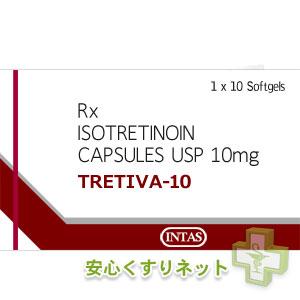 トレティヴァ 10mg【アキュテイン・ジェネリック】10錠の最安値薬通販サイト