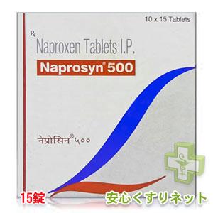 ナプロシン 500mg 15錠の激安薬ネット通販はこちら