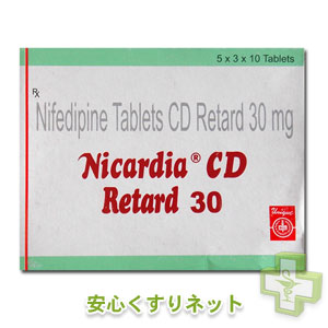 ニカルディア リタード 持続型 30mg【ニフェジピン】100錠の激安ネット通販