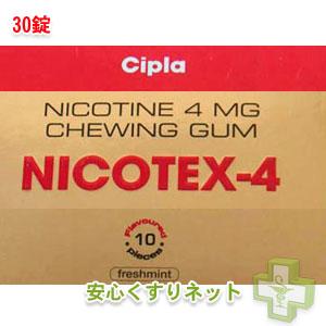 ニコテックス 4mg 30個の激安ネット通販はこちら