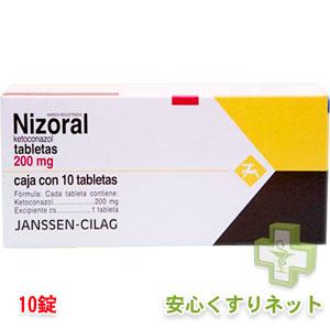 ニゾラル Nizoral 200mg 10錠を最安値薬通販サイトで手に入れよう