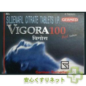 バイアグラのジェネリック医薬品ビゴラ100mgの格安通販