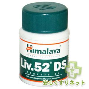 ヒマラヤ Liv.52 DS 肝臓ケア 60錠の効果と通販