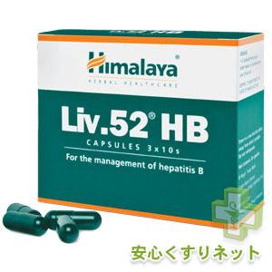 ヒマラヤ Liv.52 HB 肝臓ケア 10カプセルの効果と通販