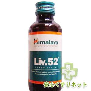 ヒマラヤ Liv.52 肝臓ケア シロップ 100MLの効果と通販