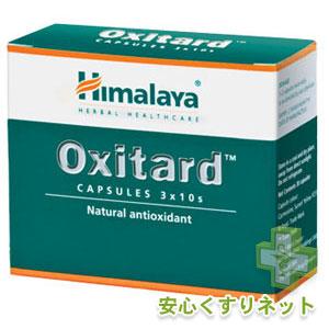ヒマラヤ オキシタード 天然抗酸化ケア 10錠の効果と通販