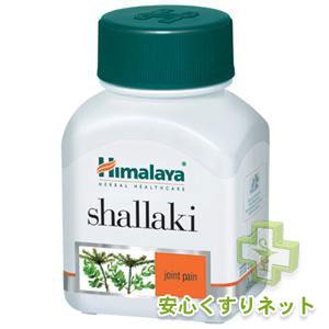 ヒマラヤ シャッラキ 関節炎 60錠の効果と通販