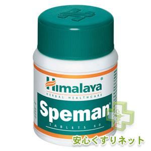 ヒマラヤ スペマン 精子活性 60錠の効果と通販
