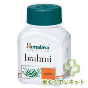 ヒマラヤ ブラフミ 記憶力改善 60錠の効果と通販