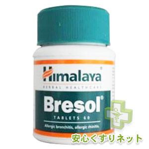 ヒマラヤ ブレソール アレルギー性気管支炎鼻炎 60錠の効果と通販