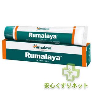 ヒマラヤ ルマラヤ クリーム 30gの効果と通販