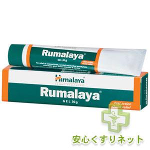 ヒマラヤ ルマラヤ ジェル 関節サポート 30gの最安値薬ネット通販はこちら